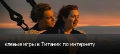 клевые игры в Титаник по интернету
