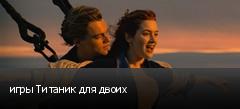 игры Титаник для двоих