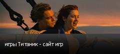 игры Титаник - сайт игр