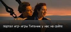портал игр- игры Титаник у нас на сайте