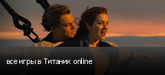 все игры в Титаник online