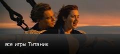 все игры Титаник