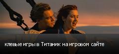 клевые игры в Титаник на игровом сайте