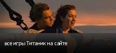 все игры Титаник на сайте
