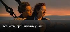 все игры про Титаник у нас