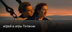 играй в игры Титаник