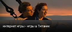 интернет игры - игры в Титаник