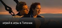 играй в игры в Титаник