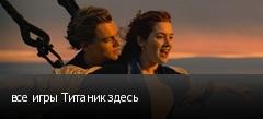 все игры Титаник здесь