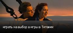играть на выбор в игры в Титаник