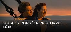 каталог игр- игры в Титаник на игровом сайте