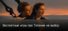 бесплатные игры про Титаник на выбор