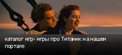 каталог игр- игры про Титаник на нашем портале