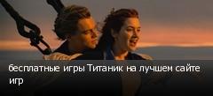 бесплатные игры Титаник на лучшем сайте игр