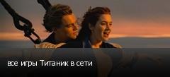 все игры Титаник в сети