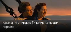 каталог игр- игры в Титаник на нашем портале