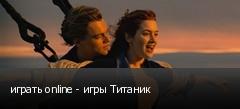 играть online - игры Титаник