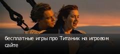 бесплатные игры про Титаник на игровом сайте