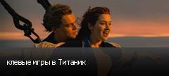 клевые игры в Титаник