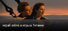 играй online в игры в Титаник