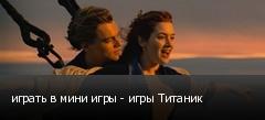 играть в мини игры - игры Титаник