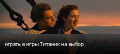 играть в игры Титаник на выбор
