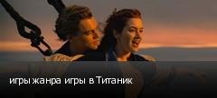 игры жанра игры в Титаник