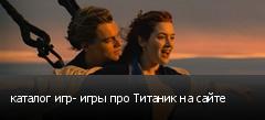 каталог игр- игры про Титаник на сайте