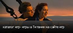 каталог игр- игры в Титаник на сайте игр