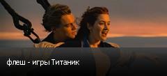 флеш - игры Титаник