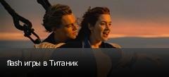 flash игры в Титаник