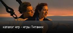 каталог игр - игры Титаник