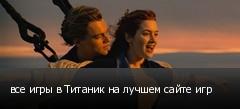 все игры в Титаник на лучшем сайте игр