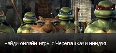 найди онлайн игры с Черепашками ниндзя