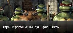игры Черепашки ниндзя - флеш игры