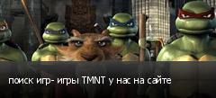 поиск игр- игры TMNT у нас на сайте