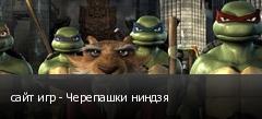 сайт игр - Черепашки ниндзя