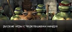 русские игры с Черепашками ниндзя