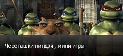 Черепашки ниндзя , мини игры
