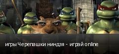 игры Черепашки ниндзя - играй online