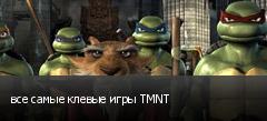 все самые клевые игры TMNT