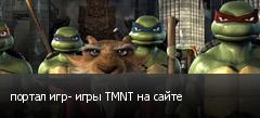портал игр- игры TMNT на сайте