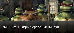 мини игры - игры Черепашки ниндзя