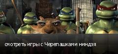смотреть игры с Черепашками ниндзя