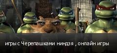 игры с Черепашками ниндзя , онлайн игры