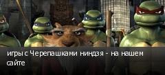 игры с Черепашками ниндзя - на нашем сайте