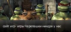 сайт игр- игры Черепашки ниндзя у нас