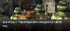 все игры с Черепашками ниндзя на сайте игр