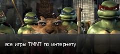 все игры TMNT по интернету