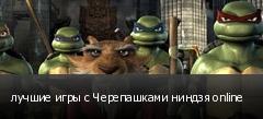 лучшие игры с Черепашками ниндзя online